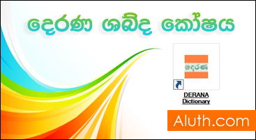 sinhala english dictionary for pc