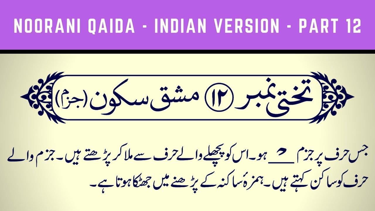 noorani qaida indian edition pdf