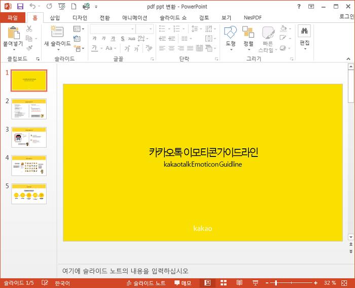 pdf 변환 ppt